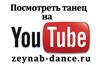 Выступления на торжествах.Хабиби.Посмотреть на YouTube.